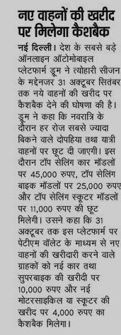 Dainik Bhaskar | Droom in news